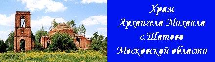 Православное христианство. Благотворительность. Восстановление храма Архангела Михаила.